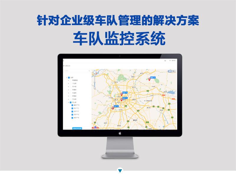 针对企业级车队管理的解决方案,车队监控系统